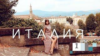 ИТАЛИЯ (1) vlog Римини(ГОСТИНИЦА, ПЛЯЖ) - Флоренция, скетчбук