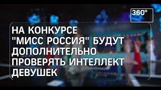 """На конкурсе """"Мисс Россия"""" будут дополнительно проверять интеллект девушек"""