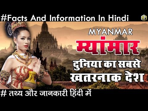 Myanmar Facts And Informations In Hindi | म्यांमार एक खतरनाक