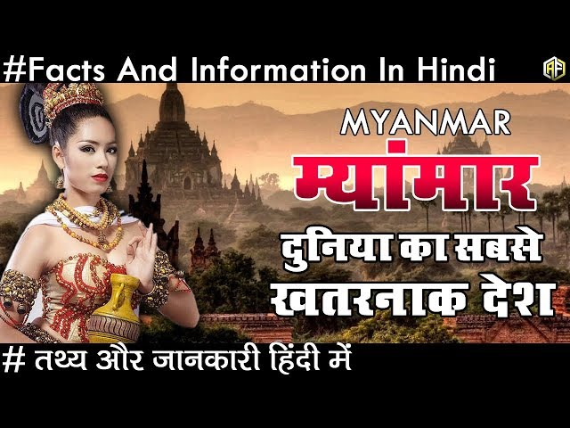 Myanmar Facts And Informations In Hindi | ???????? ?? ?????? ????? ??? ???? ????? ??? Burma Facts