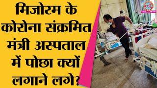Download Covid Positive आने के बाद Hospital में हैं R Lalzirliana । Mizoram Minister । Photo Viral