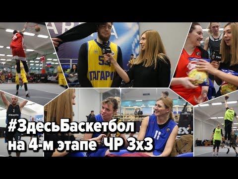 Программа Здесь Баскетбол на 4-м этапе чемпионата России 3x3