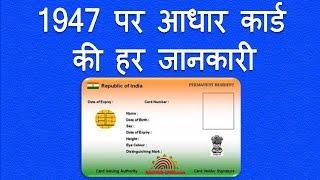 Toll Free Number '1947' पर मिलेगी Aadhaar Card की सारी जानकारी