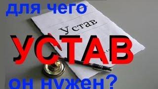 УСТАВ - для чего в ООО?(, 2013-03-01T10:45:30.000Z)