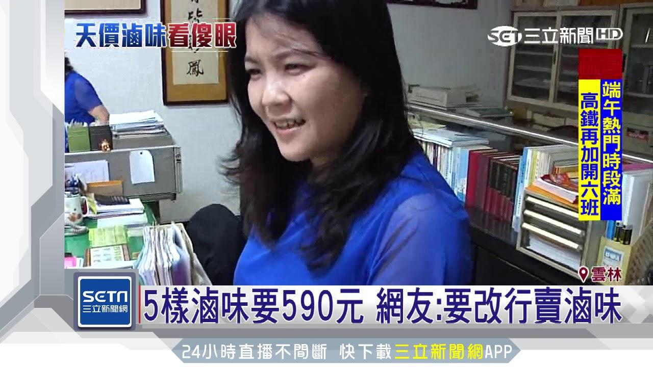 驚嚇!夜市買五樣滷味 結帳付590元 三立新聞臺 - YouTube