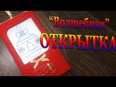 видео: diy #191 Волшебная новогодняя открытка Легко и просто своими руками