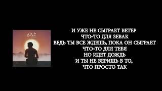 Тима Белорусских- Окей (lyrics, текст, слова)