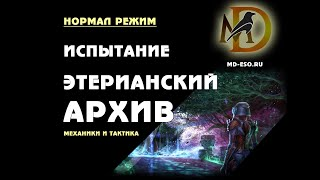 The Elder Scrolls Online: Школа рейд-лидера - триал Этерианский Архив нормал режим