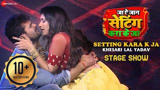 सेटिंग करा के जा Setting Kara K Ja Stage Show Khesari Lal Yadav Super Hit Bhojpuri Song