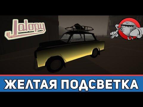 Jalopy #33 - Желтая подсветка