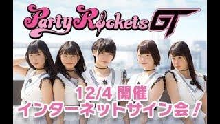【12/4 開催】 Party Rockets GT ワンマンライブ Blu-ray2タイトル発売...
