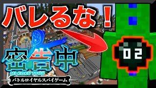 【マイクラ】密告中(バトルロイヤルスパイゲーム)#2