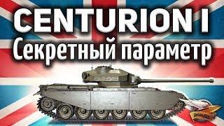 Centurion Mk. I - И его секретный параметр - Гайд