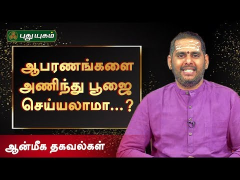 Aanmeega Thagavalgal   ஆபரணங்களை அணிந்து பூஜை செய்யலாமா?   09/08/2019