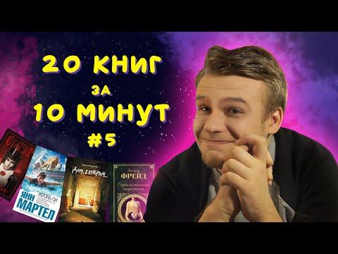 ДОМ В КОТОРОМ: ПОКА КРАТКО // 20 КНИГ ЗА 10 МИНУТ #5