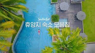 [호텔 수영장 추천] 내가 좋아하는 드론 영상 모음 z…