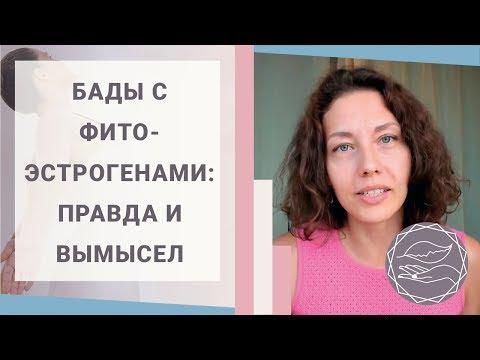 В гармонии с гормонами. Фитоэстрогены для женщин после 40: правда и вымысел. Наталья Петрухина.