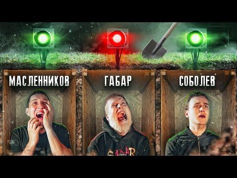 Кто ПОСЛЕДНИЙ вылезет из ГРОБА получит 1 000 000 рублей (Соболев, Габар)