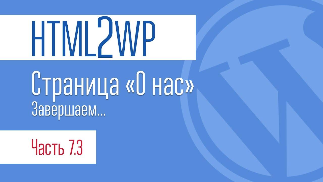 HTML2WP. Серия #7.3. Завершаем страницу