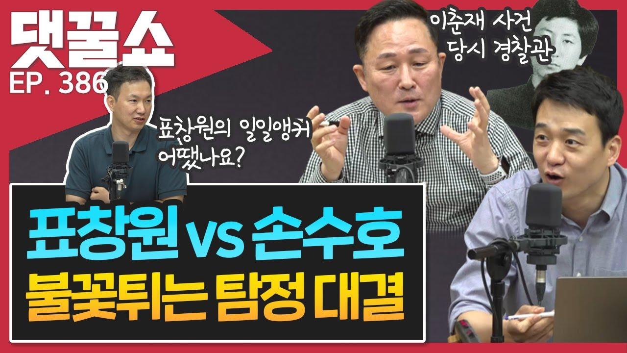 표창원 출연! 연쇄 사건 비하인드   방산,마스크 비리 어디까지?   홍콩 상황