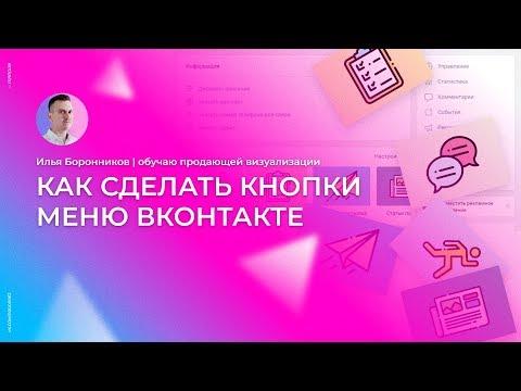 Как сделать кнопки меню ВКонтакте