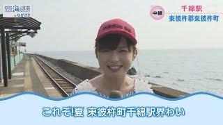 KTNヨジマル!海が見える駅 日本財団 海と日本PROJECT in ながさき 2018 #29