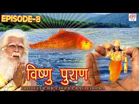 Vishnu Puran # विष्णुपुराण # Episode-8 # BR Chopra Superhit Devotional Hindi TV Serial #