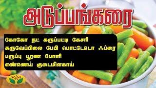Adupangarai 20-03-2020 Jaya Tv Samaiyal