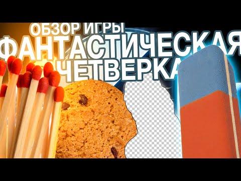 Обзор Fantastic Four Game (Fantstic 4 / Фантастическая Четверка игра)