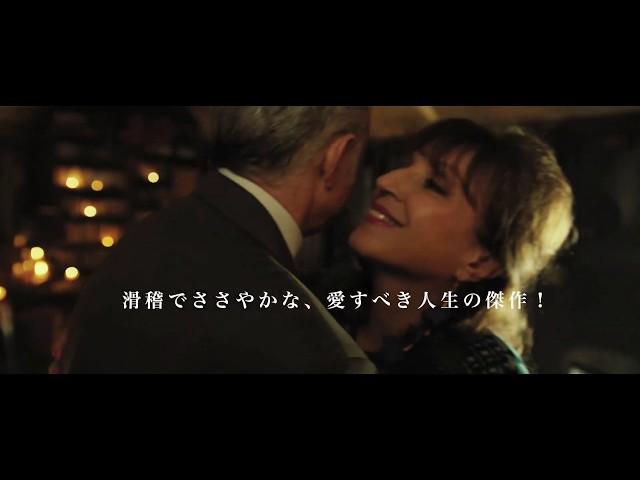 映画『鉄道運転士の花束』予告編