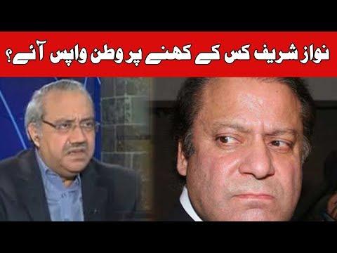 Who Asked Nawaz Sharif To Immediately Return To Pakistan ???