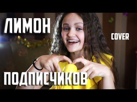 ЛИМОН     Ксения Левчик     Cover Элли Ди - ЛИМОН