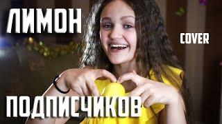 ЛИМОН  |  Ксения Левчик  |  cover Элли Ди - ЛИМОН
