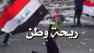 علي الدلفي-ريحة وطن جديد