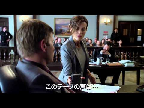 映画『リーガル・マインド ~裏切りの法廷~』予告編