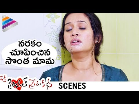 Priyanka Pallavi Forced by her Uncle | Oka Criminal Prema Katha Movie Scenes | Manoj Nandam
