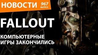 Fallout. Компьютерные игры закончились. Новости
