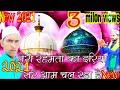 new super hit hindi kawali तेरे रहमतो का दरिया कवाली 2020 2021 best Kawali song हिंदी कवाली#Qawwali