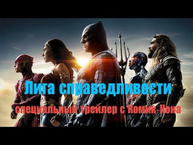 Лига справедливости. Специальный трейлер. Смотреть кино онлайн.Новинки кино онрайн.