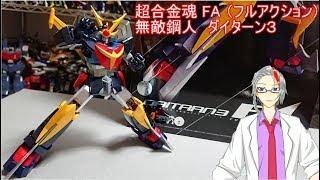 バンダイより発売された超合金魂 FA (Full Action) より、無敵鋼人ダイターン3のレビューです!!!