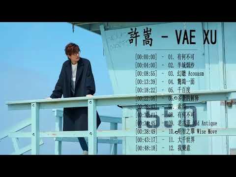 最好的歌許嵩 , 汇编最好的歌曲 許嵩2018, Vae Xu大陆领先的音乐明星