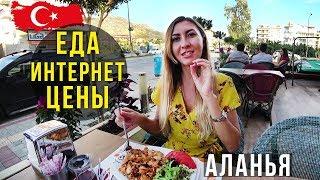 Русские в Турции - Гуляем по Аланье, Интернет, Едим в Кафе, Вкусно и Дёшево