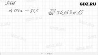 № 647 - Математика 6 класс Зубарева
