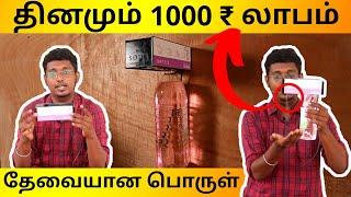 20,000 முதலீடு | இந்த நேரத்தில் அதிக லாபம் | கடை தேவையில்லை | Business ideas in Tamil