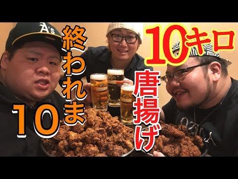 【大食い】総重量364kgのおデブが唐揚げ10kg食べきるまで終われま10!!!