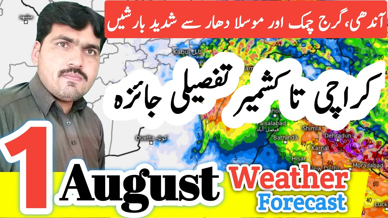 Tonight And Tomorrow Weather Update | Weather News | Weather Forecast Pakistan | Weather Report Live