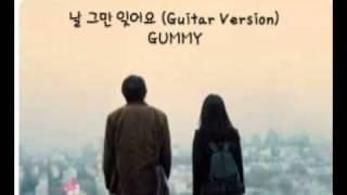 날 그만 잊어요 (Forget Me Now) - GUMMY [Guitar Version]