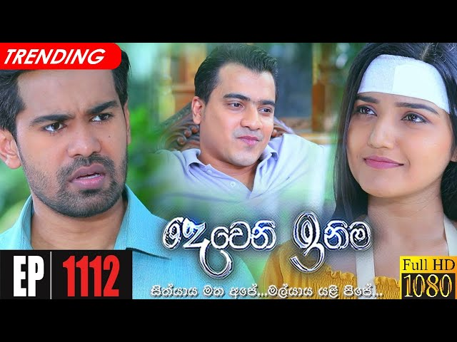 Deweni Inima | Episode 1112 02nd August 2021