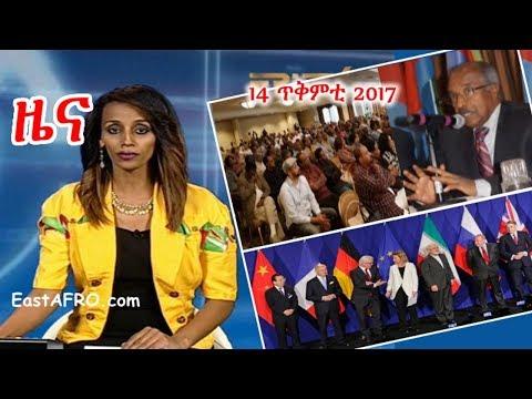 Eritrean News ( October 14, 2017) | Eritrea ERi-TV