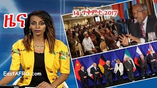 Video Eritrean News ( October 14, 2017) |  Eritrea ERi-TV download MP3, 3GP, MP4, WEBM, AVI, FLV Desember 2017